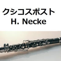 【クラリネット楽譜】クシコスポスト[Hermann Necke]CSIKOS POST(クラリネット・ピアノ伴奏)