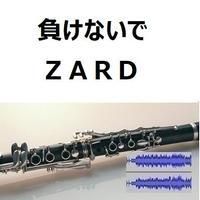 【伴奏音源・参考音源】負けないで(ZARD)(クラリネット・ピアノ伴奏)