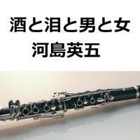 【クラリネット楽譜】酒と泪と男と女(河島英五)(クラリネット・ピアノ伴奏)