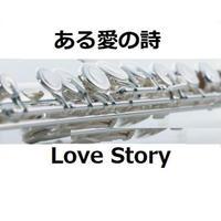 【フルート楽譜】ある愛の詩(Love Story)(フルートピアノ伴奏)