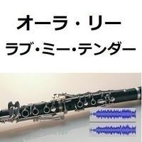 【伴奏音源・参考音源】オーラ・リー「ラブ・ミー・テンダー」原曲(クラリネット・ピアノ伴奏)
