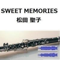 【伴奏音源・参考音源】SWEET MEMORIES(松田聖子)(クラリネット・ピアノ伴奏)
