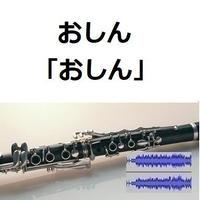 【伴奏音源・参考音源】おしん「おしん」(クラリネット・ピアノ伴奏)