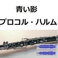 【伴奏音源・参考音源】青い影(プロコル・ハルム)(クラリネット・ピアノ伴奏)