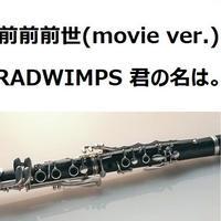 【クラリネット楽譜】前前前世(movie ver.)  RADWIMPS~映画「君の名は。」(クラリネット・ピアノ伴奏)