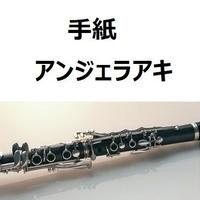 【クラリネット楽譜】手紙(アンジェラアキ)(クラリネット・ピアノ伴奏)