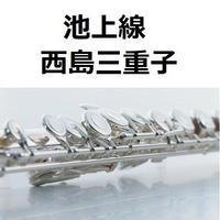 【フルート楽譜】池上線(西島三重子)(フルートピアノ伴奏)
