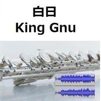 【伴奏音源・参考音源】白日(King Gnu)「イノセンス 冤罪弁護士」(フルートピアノ伴奏)