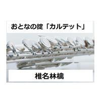 【フルート楽譜】おとなの掟~「カルテット」(椎名林檎)(フルートピアノ伴奏)
