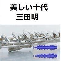 【伴奏音源・参考音源】美しい十代(三田明)(フルートピアノ伴奏)