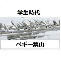 【フルート楽譜】学生時代(ぺキー葉山)(フルートピアノ伴奏)
