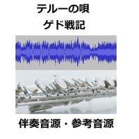 【伴奏音源・参考音源】テルーの唄(手嶌葵)スタジオジブリ「ゲド戦記」(フルートピアノ伴奏)