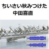 【伴奏音源・参考音源】ちいさい秋みつけた(中田喜直)(フルートピアノ伴奏)
