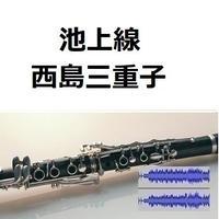 【伴奏音源・参考音源】池上線(西島三重子)(クラリネット・ピアノ伴奏)