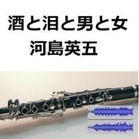 【伴奏音源・参考音源】酒と泪と男と女(河島英五)(クラリネット・ピアノ伴奏)