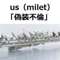 【フルート楽譜】us(milet)「偽装不倫」(フルートピアノ伴奏)※移調(GbからG)