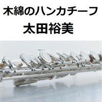 【フルート楽譜】木綿のハンカチーフ(太田裕美)(フルートピアノ伴奏)