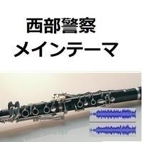 【伴奏音源・参考音源】西部警察~メインテーマ(クラリネット・ピアノ伴奏)