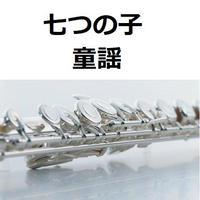 【フルート楽譜】七つの子(童謡)(フルートピアノ伴奏)