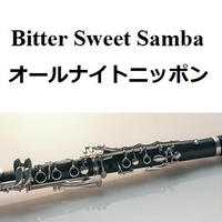 【クラリネット楽譜】Bitter Sweet Samba「オールナイトニッポン」テーマ曲(クラリネット・ピアノ伴奏)