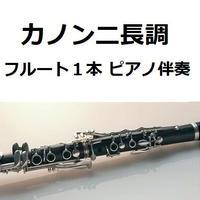 【クラリネット楽譜】カノンニ長調「クラリネット1本・Keyト長調」(パッフェルベル)(クラリネット・ピアノ伴奏)