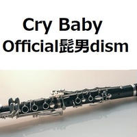 【クラリネット楽譜】Cry Baby(Official髭男dism)「東京リベンジャーズ」(クラリネット・ピアノ伴奏)