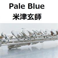 【フルート楽譜】Pale Blue(米津玄師)「リコカツ」(フルートピアノ伴奏)
