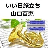 【伴奏音源・参考音源】いい日旅立ち(山口百恵)谷村新司(ホルン・ピアノ伴奏)