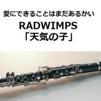 【クラリネット楽譜】愛にできることはまだあるかい(RADWIMPS)「天気の子」(クラリネット・ピアノ伴奏)