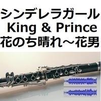 【伴奏音源・参考音源】シンデレラガール(King & Prince)「花のち晴れ~花男 Next Season~」(クラリネット・ピアノ伴奏)