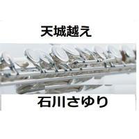 【フルート楽譜】天城越え(石川さゆり)(フルートピアノ伴奏)