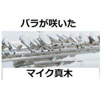 【フルート楽譜】バラが咲いた(マイク真木)(フルートピアノ伴奏)