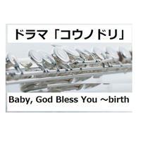 【フルート楽譜】Baby, God Bless You ~birth~ ドラマ『コウノドリ』(フルートピアノ伴奏)
