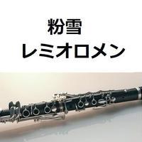 【クラリネット楽譜】粉雪(レミオロメン)(クラリネット・ピアノ伴奏)