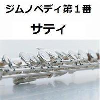 【フルート楽譜】ジムノペディ第1番(サティ)(フルートピアノ伴奏)