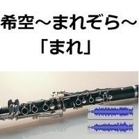【伴奏音源・参考音源】希空~まれぞら~「まれ」(クラリネット・ピアノ伴奏)