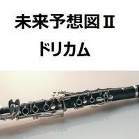 【クラリネット楽譜】未来予想図Ⅱ(ドリカム)(クラリネット・ピアノ伴奏)