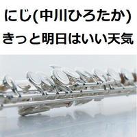 【フルート楽譜】にじ「にじいろカルテVer.」(きっと明日はいい天気)(フルートピアノ伴奏)