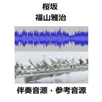 【伴奏音源・参考音源】桜坂(福山雅治)(フルートピアノ伴奏)