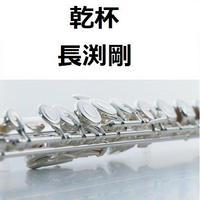 【フルート楽譜】乾杯(長渕剛)(フルートピアノ伴奏)