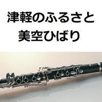 【クラリネット楽譜】津軽のふるさと(美空ひばり)(クラリネット・ピアノ伴奏)