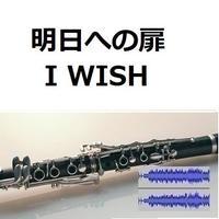 【伴奏音源・参考音源】明日への扉「あいのり」(I WISH)川嶋あい(クラリネット・ピアノ伴奏)
