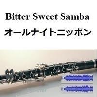 【伴奏音源・参考音源】Bitter Sweet Samba「オールナイトニッポン」テーマ曲(クラリネット・ピアノ伴奏)