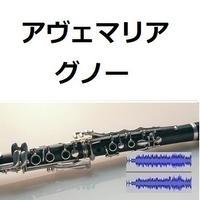 【伴奏音源・参考音源】アヴェマリア(グノー)(クラリネット・ピアノ伴奏)