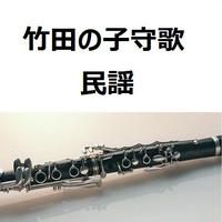 【クラリネット楽譜】竹田の子守歌(クラリネット・ピアノ伴奏)