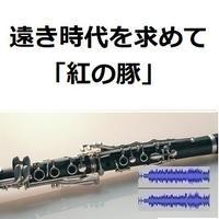 【伴奏音源・参考音源】遠き時代を求めて「紅の豚」スタジオジブリ(クラリネット・ピアノ伴奏)
