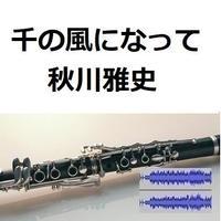【伴奏音源・参考音源】千の風になって(秋川雅史)(クラリネット・ピアノ伴奏)