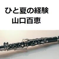 【クラリネット楽譜】ひと夏の経験(山口百恵)(クラリネット・ピアノ伴奏)
