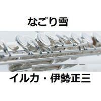 【フルート楽譜】なごり雪(イルカ・伊勢正三)(フルートピアノ伴奏)