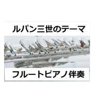 【フルート楽譜】ルパン三世のテーマ(フルートピアノ伴奏)